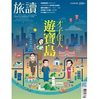 ◎才子佳人遊寶島!跟著張愛玲、梁啟超、郁達夫、李香蘭的台灣足跡走一趟吧……