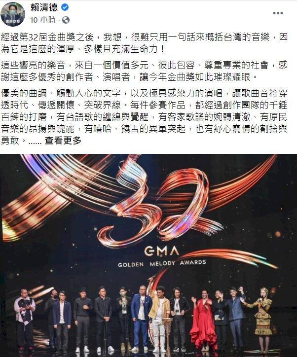 賴清德感謝音樂人創作台灣聲音 讚每件都是珍寶
