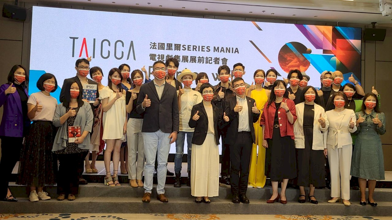 台灣首度進軍歐洲最大劇集市場展  文策院助攻成績亮眼