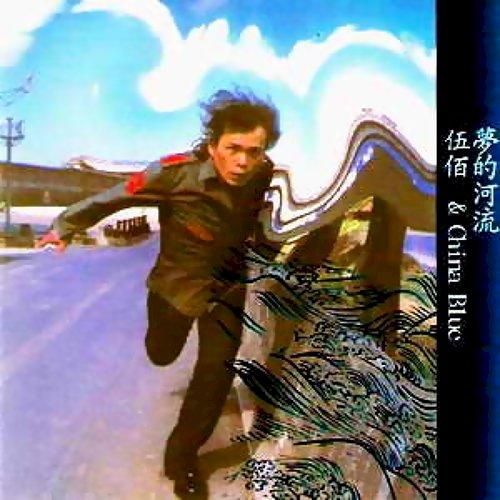 魔岩群魔亂舞專題:伍佰(八):99-01