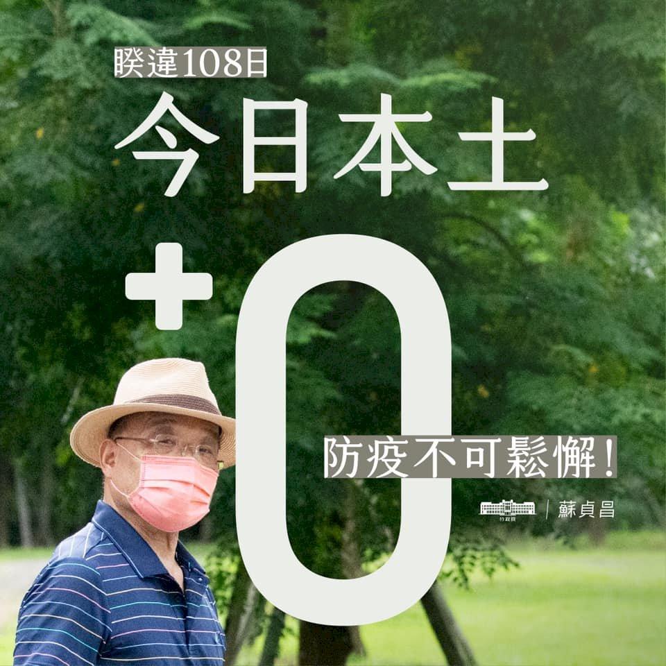 今本土+0 蘇貞昌:漫長防疫作戰中的珍貴成就