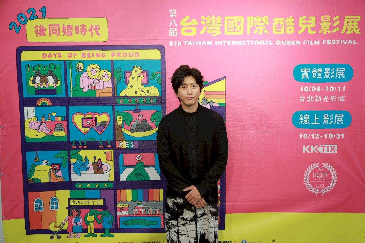 2021台灣國際酷兒影展10月登場  莫子儀任影展大使