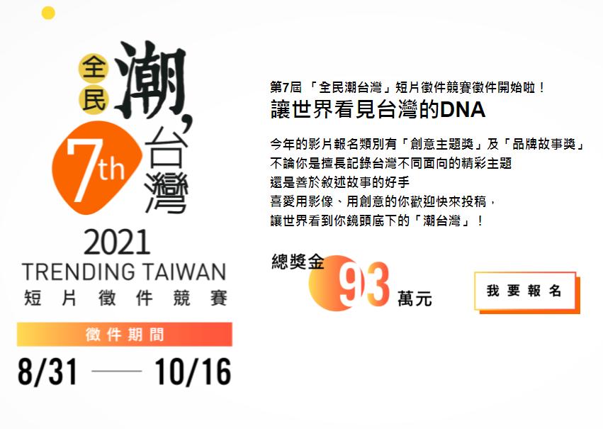 潮台灣短片競賽起跑 外交部:總獎金創新高