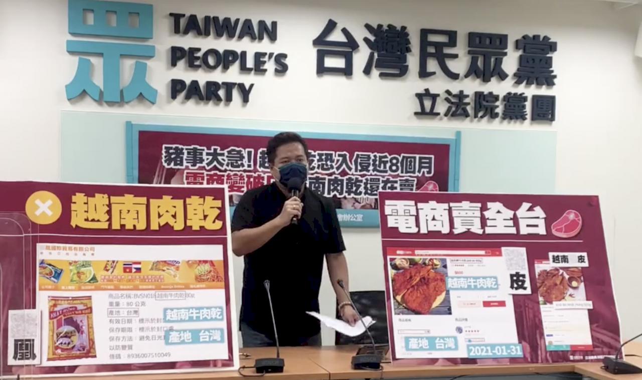 立委曝網路販售「越南肉乾」產地標台灣 恐成食安漏洞