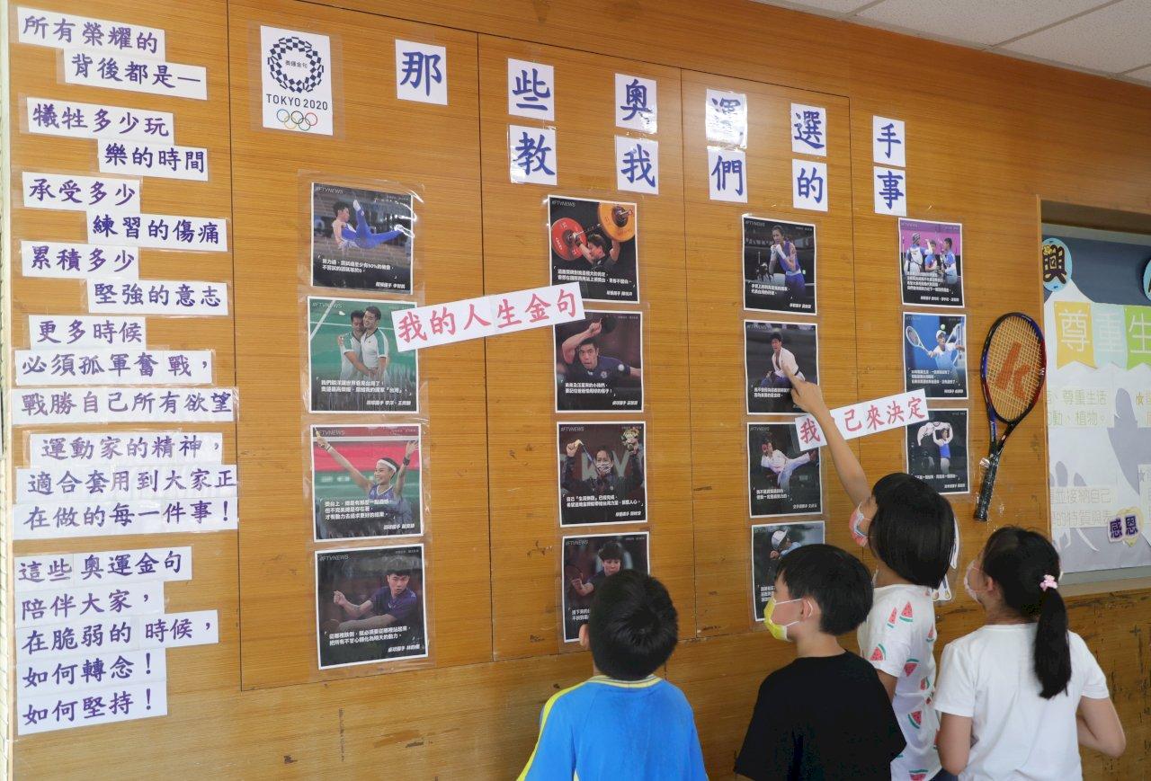 創意開學日!國小發「五備券」、聊奧運 還帶入泰國文化