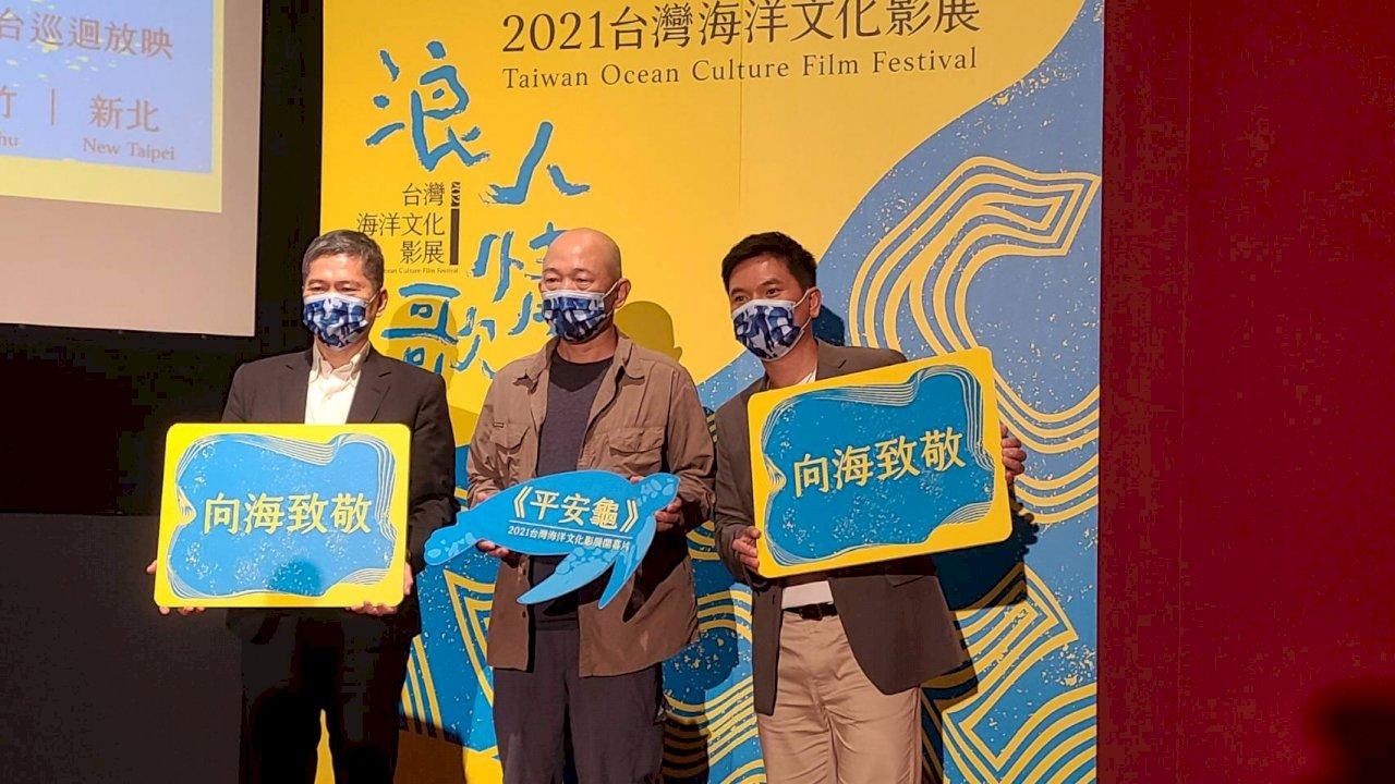 首屆台灣海洋文化影展  柯金源《平安龜》全球首映
