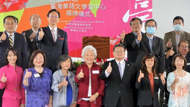 自由多元遠勝孔子學院 台灣華語中心在美揭幕
