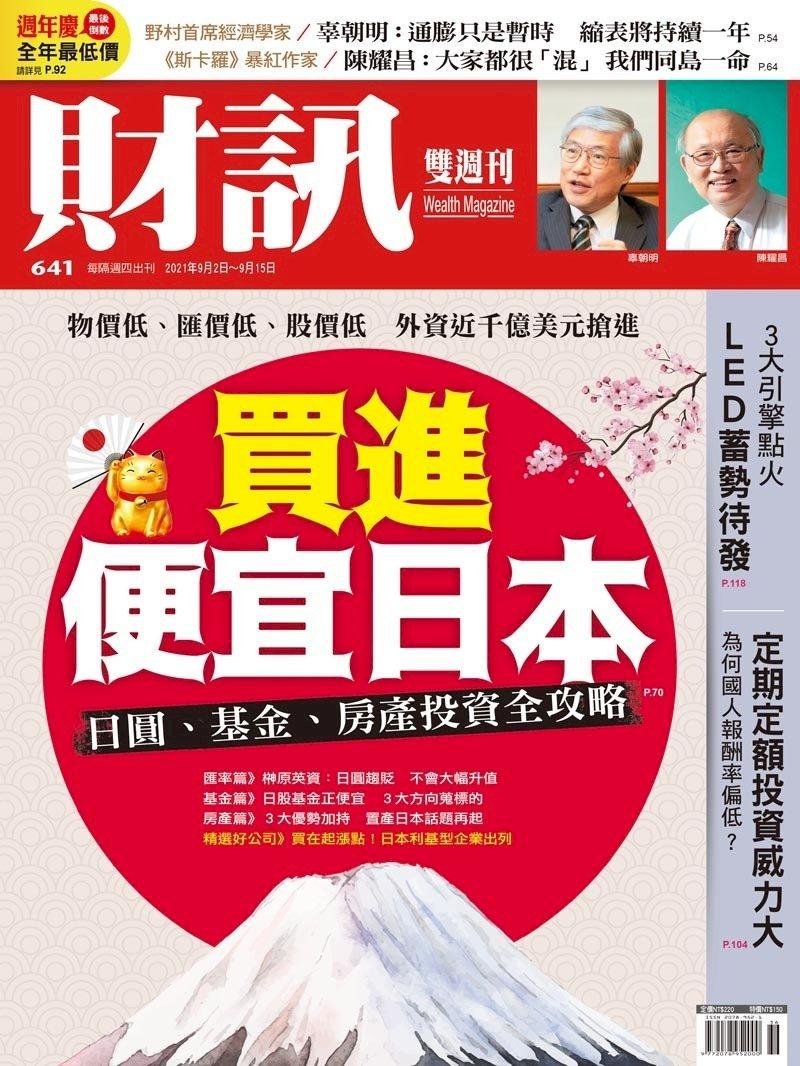 ◎便宜買進日本!日圓、基金、房產....有興趣嗎?