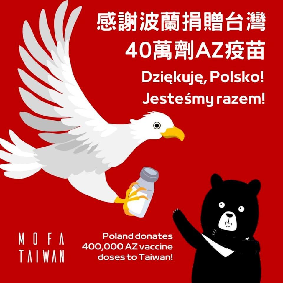 波蘭捐贈40萬劑AZ疫苗抵台 外交部誠摯感謝