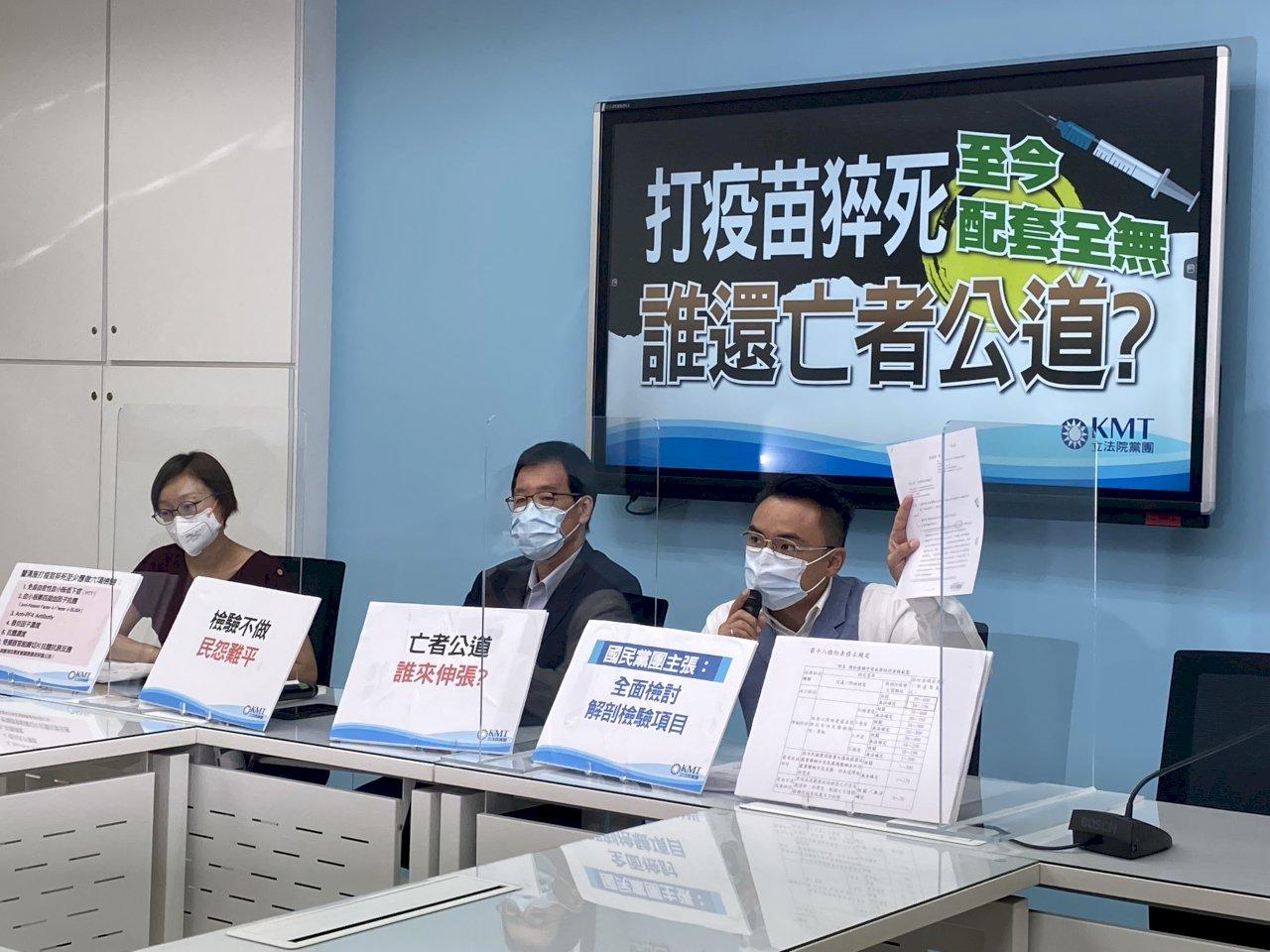 712人接種後猝死 國民黨團揭露法醫未做疫苗相關檢驗
