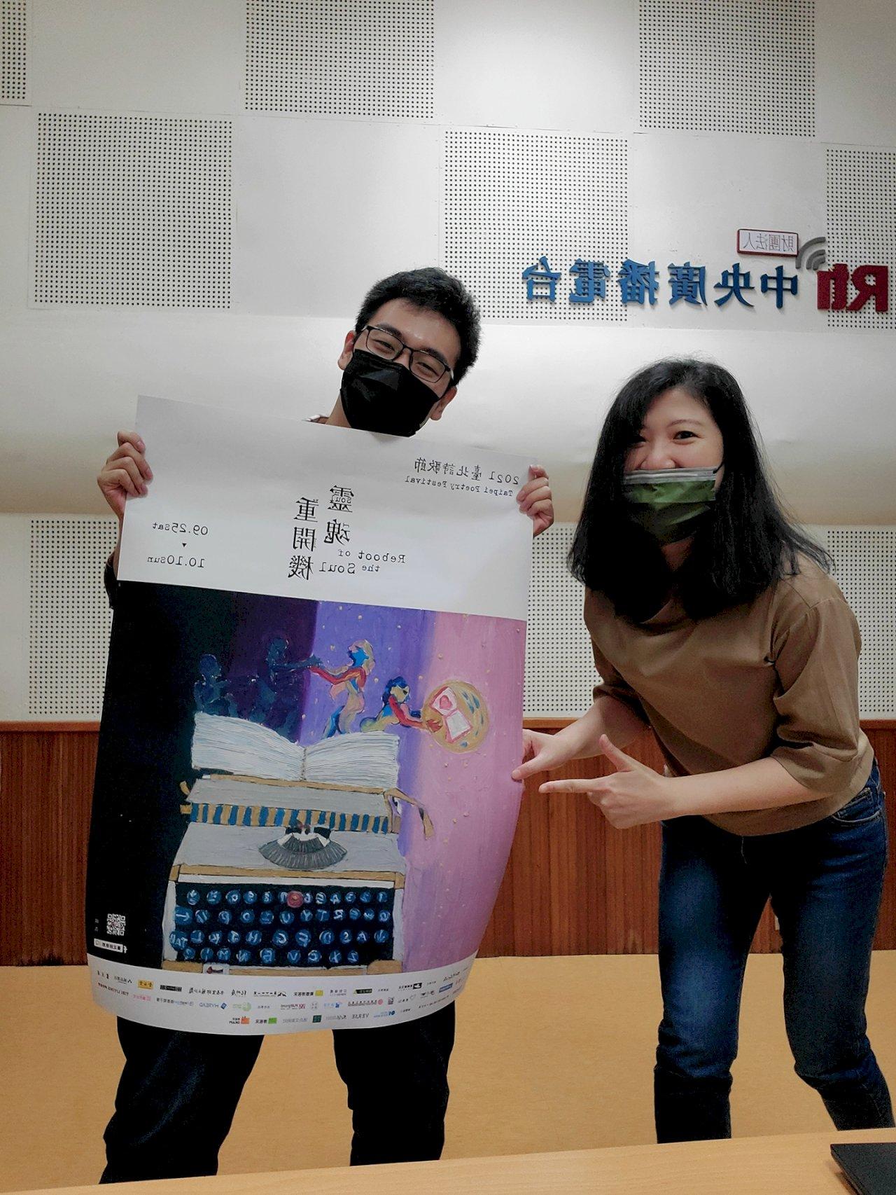 2021台北詩歌節-靈魂重開機