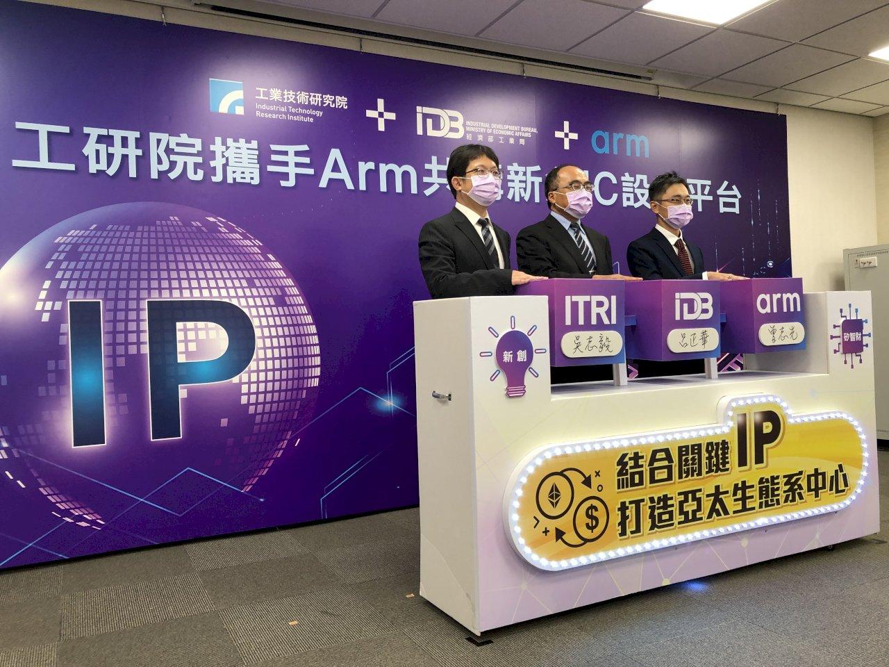 工研院攜手Arm創設IC設計平台 台灣新創初期不花一毛錢就能得到關鍵智財權