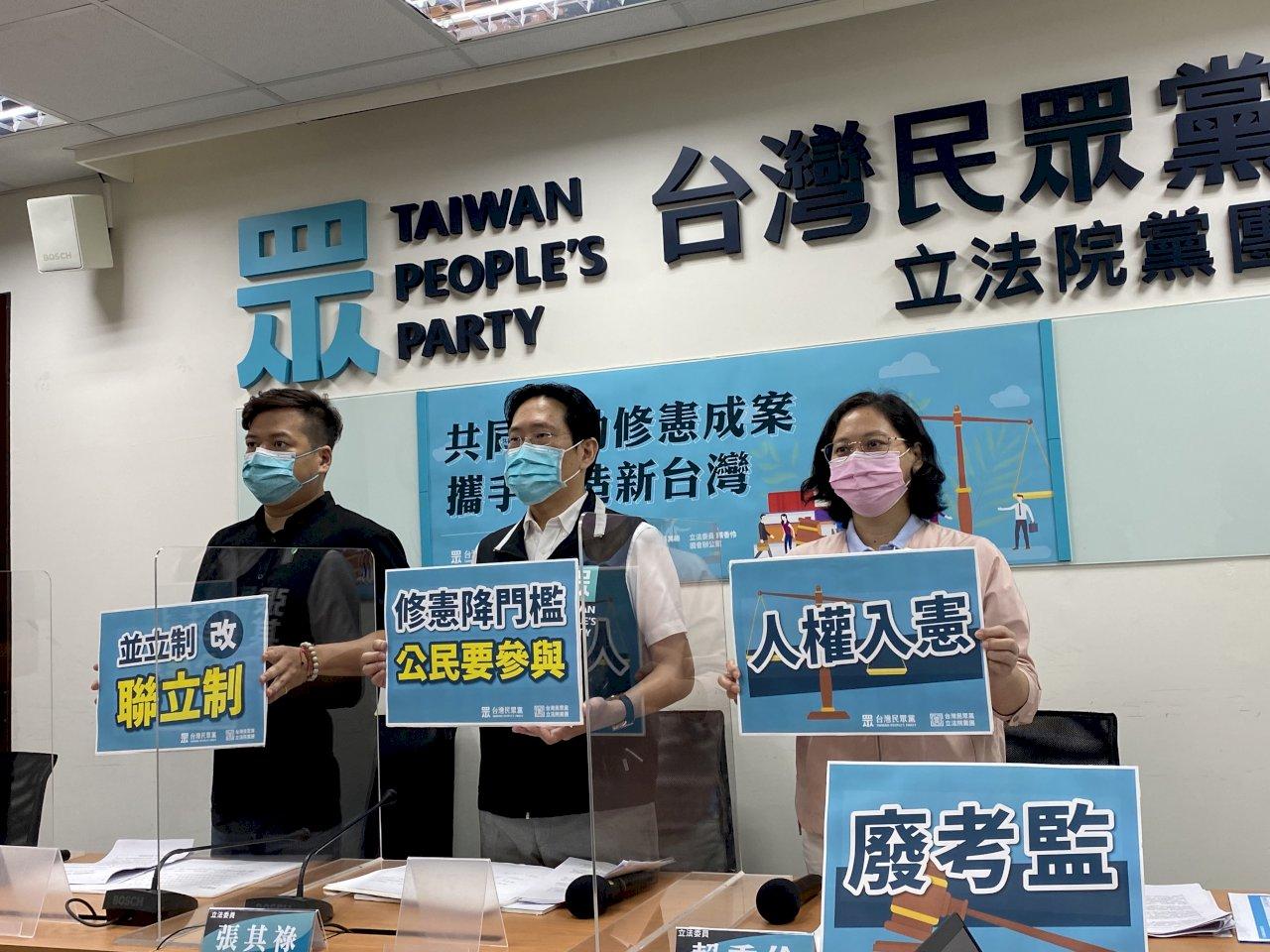民眾黨團新會期拼修憲 再提廢考監、人權入憲
