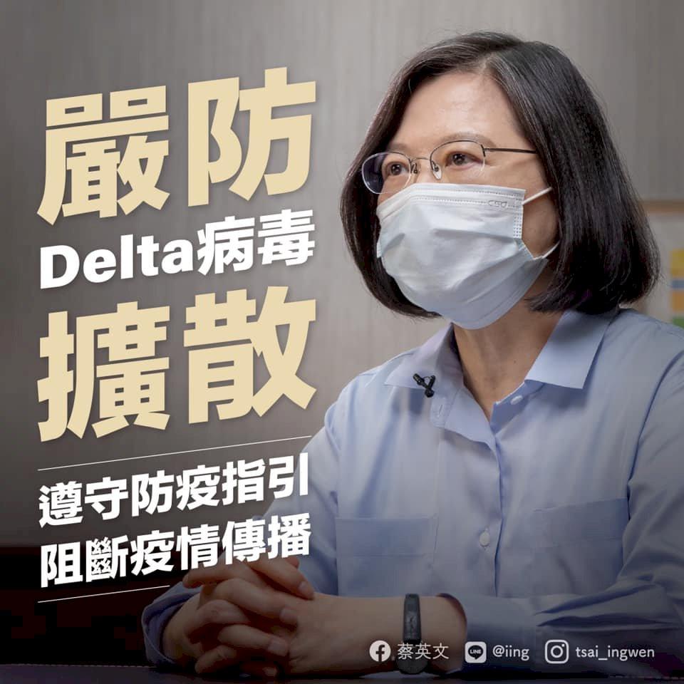 總統呼籲遵守疫情指引 嚴防Delta病毒擴散