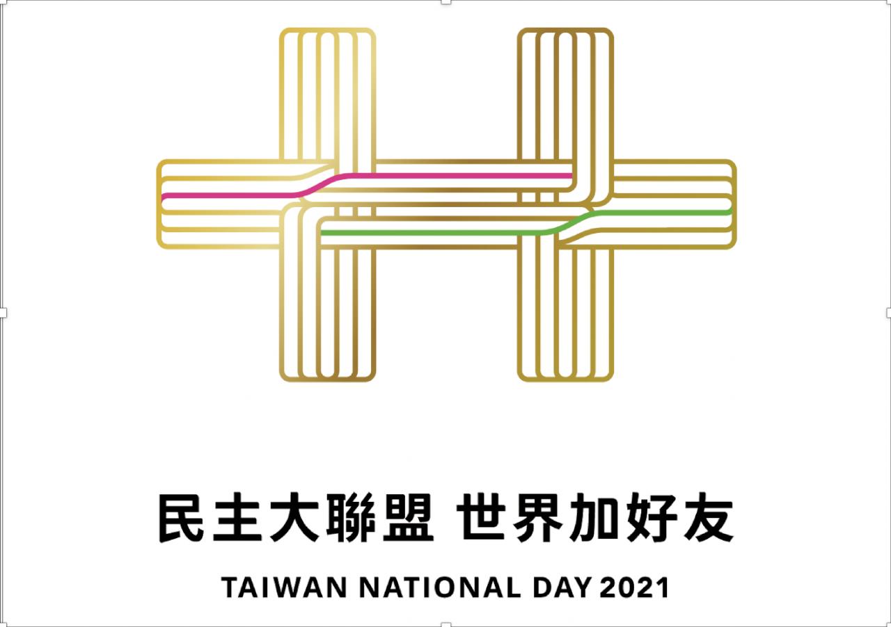 國慶主視覺「金陽雙十」 國民黨質疑國號、國旗被消失