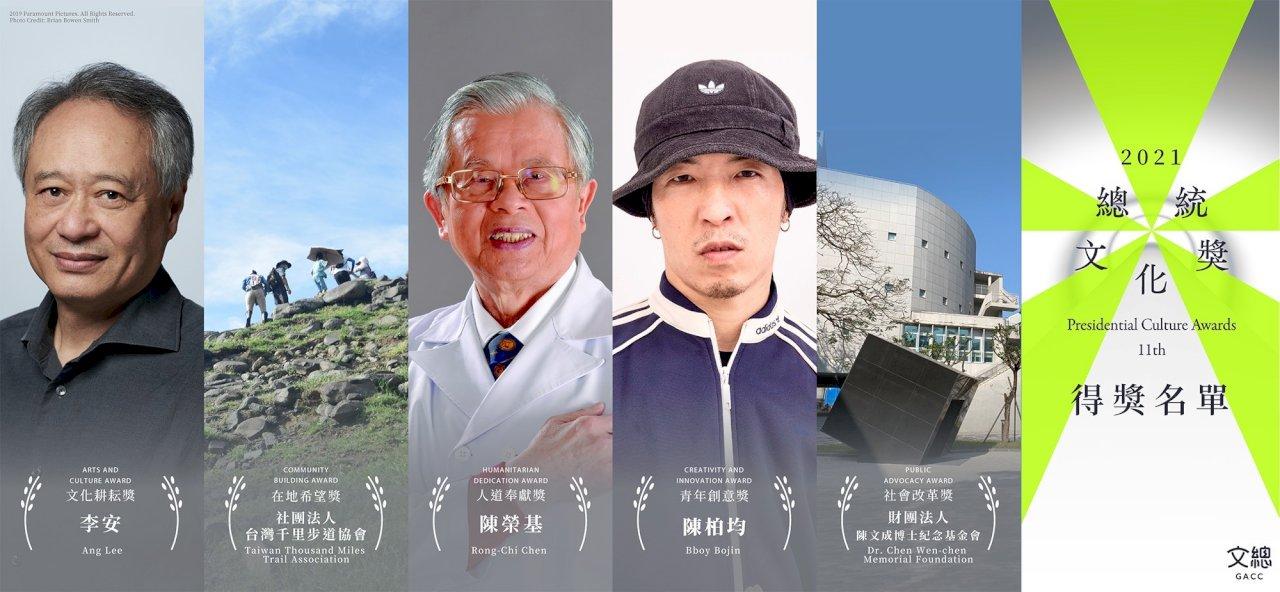 第11屆總統文化獎名單公佈  李安、陳文成基金會等獲獎