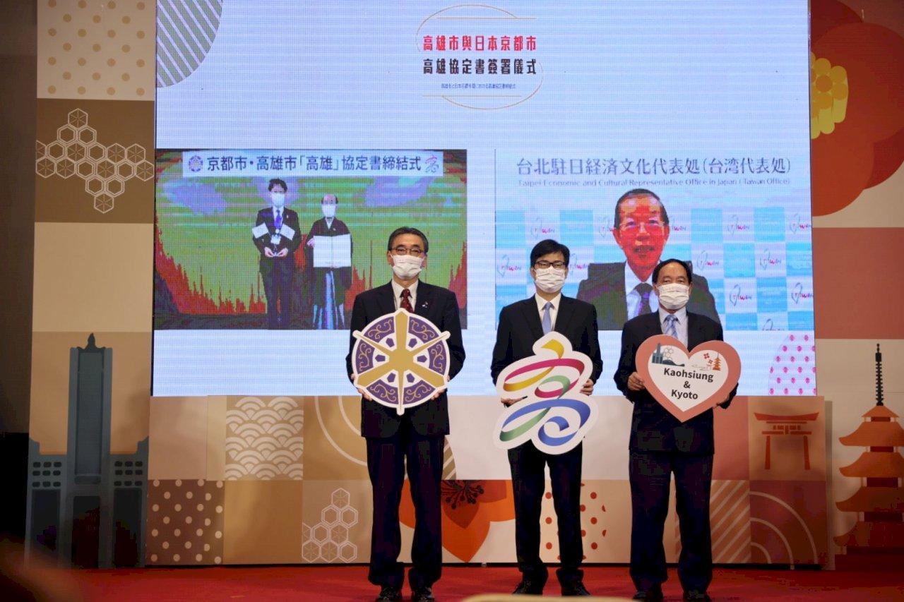 高雄、京都2市簽署協定  未來將擴大交流