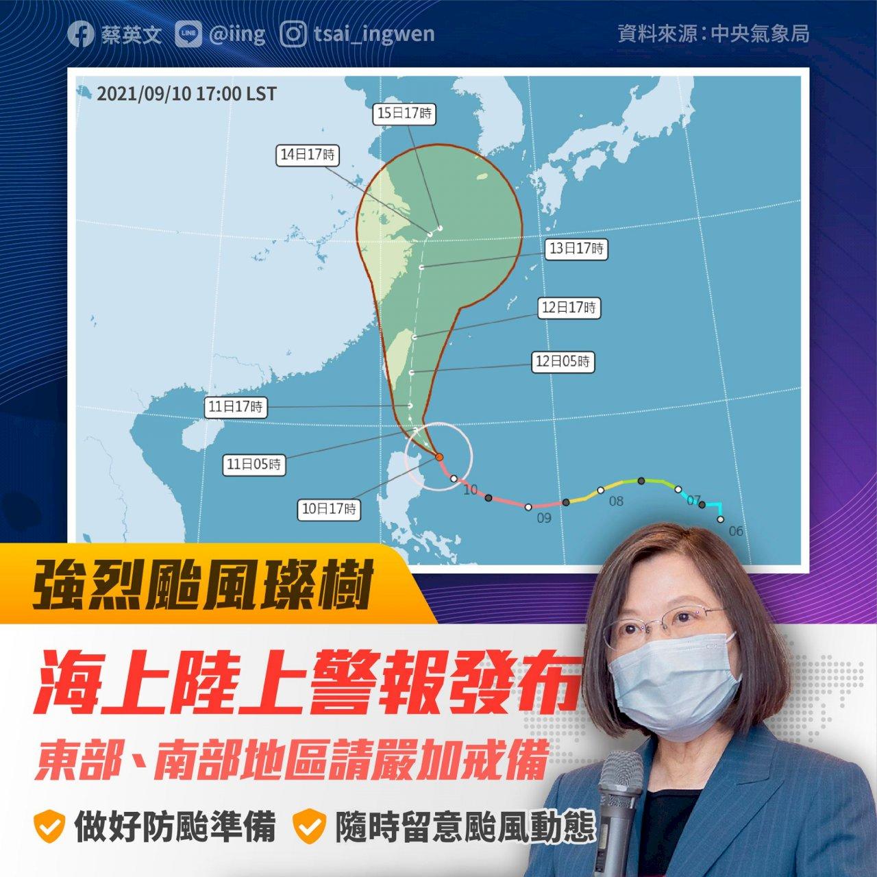 颱風璨樹來襲 蔡總統:做好防颱準備