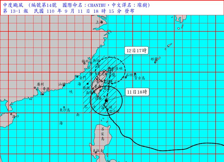 颱風璨樹來襲  7縣市12日停班停課