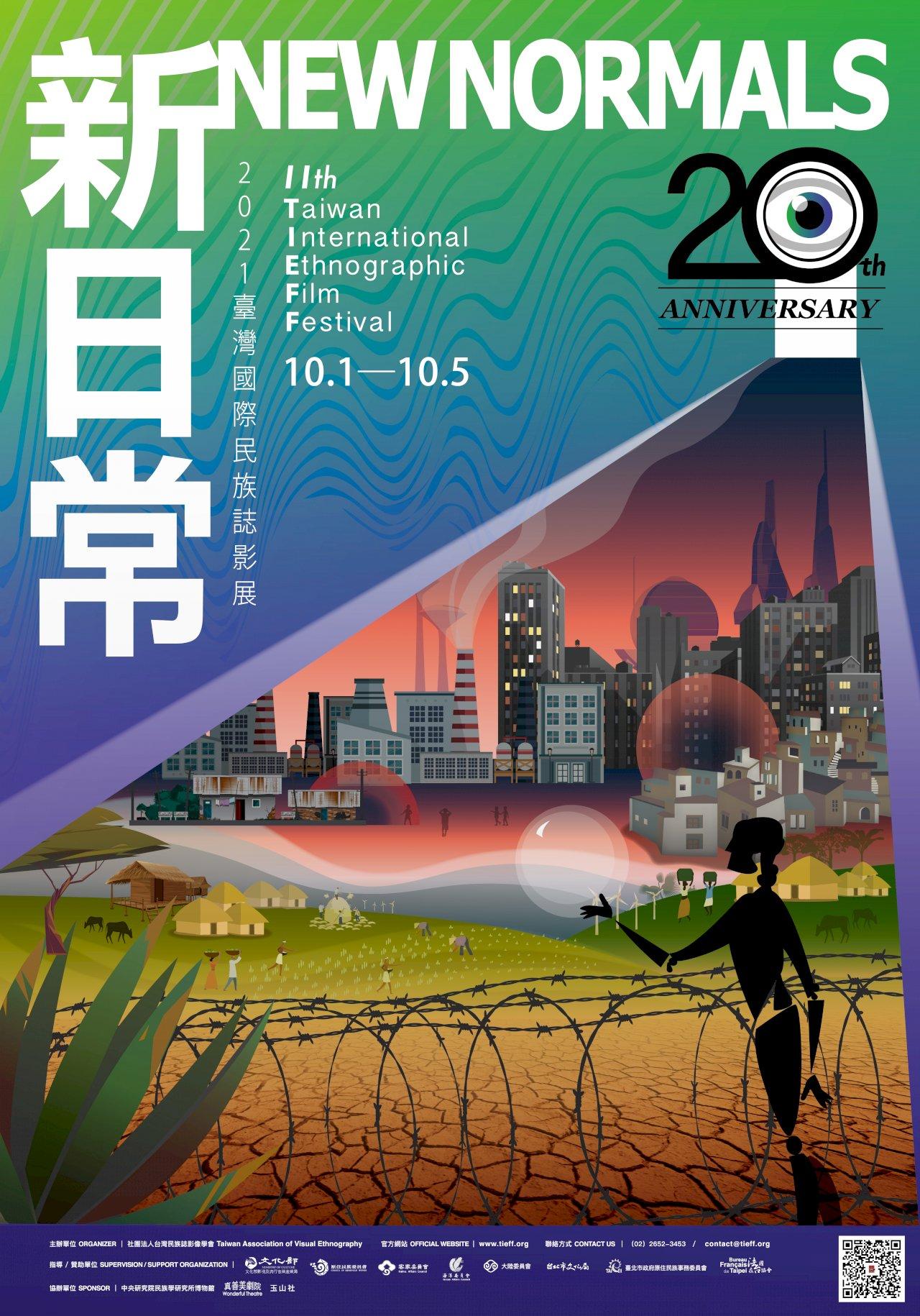 2021臺灣國際民族誌影展展現人類新日常