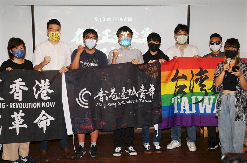 在台港人團體「香港邊城青年」 宣布立案