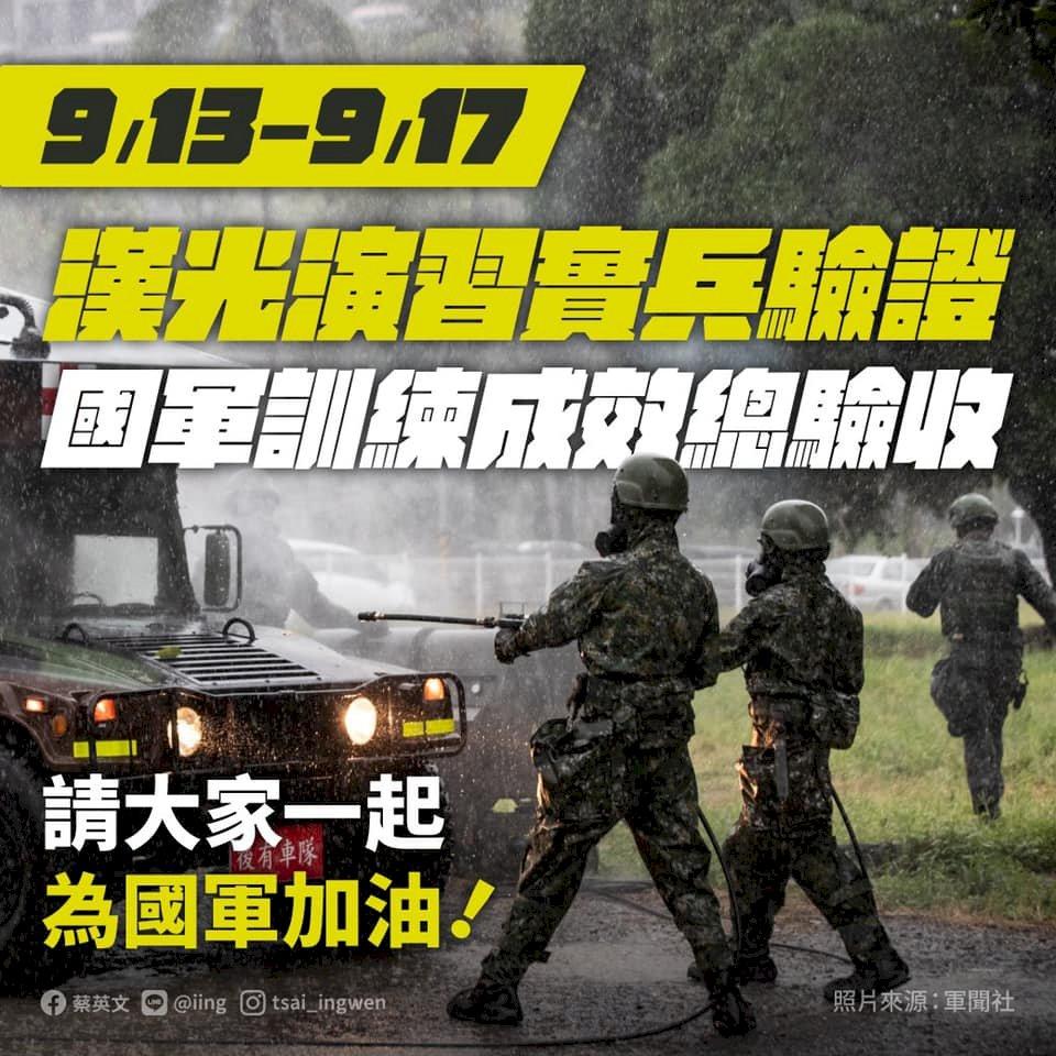 漢光演習登場 蔡總統:向世界展現守護家園決心