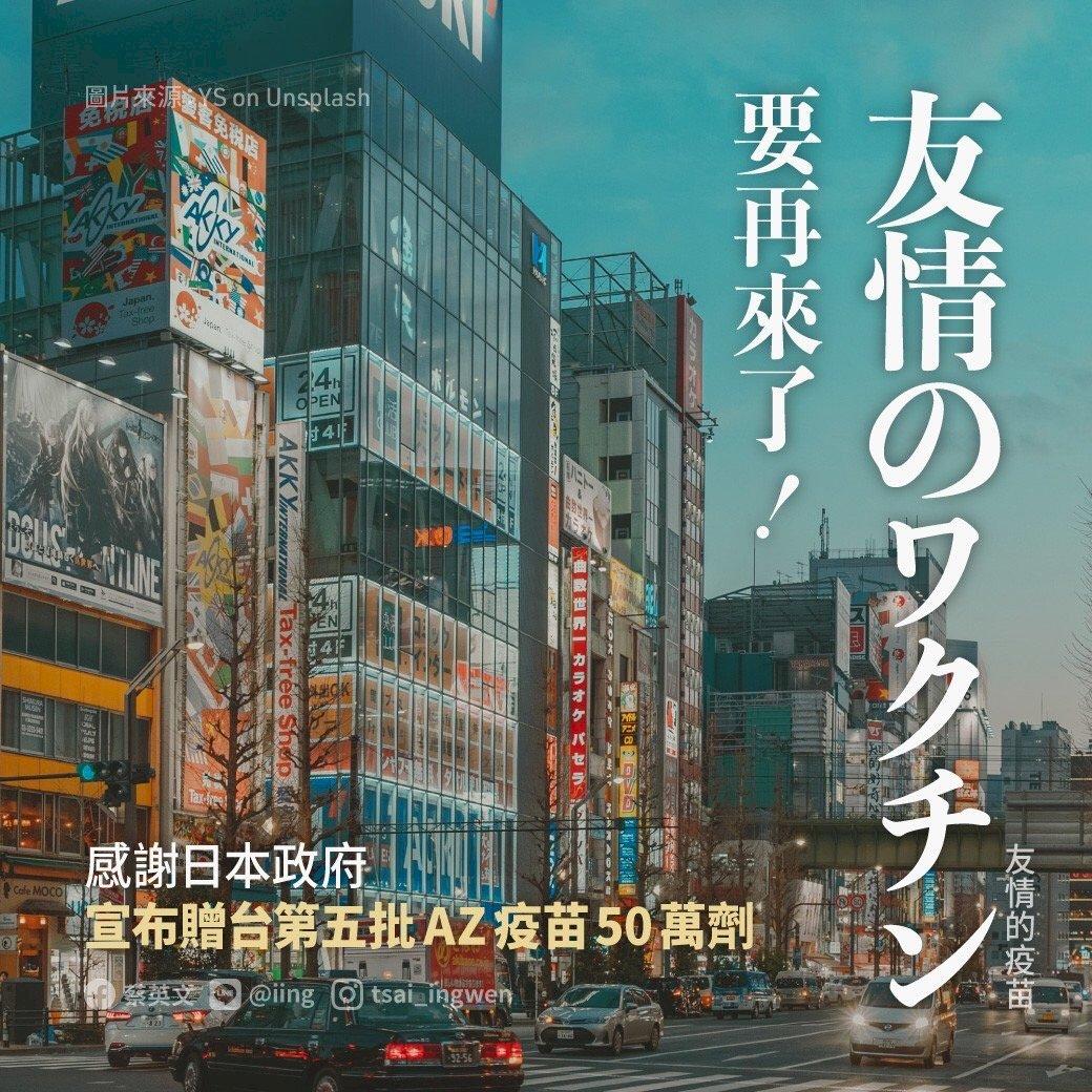 日本5度捐贈疫苗 總統:感受到台日友好情誼