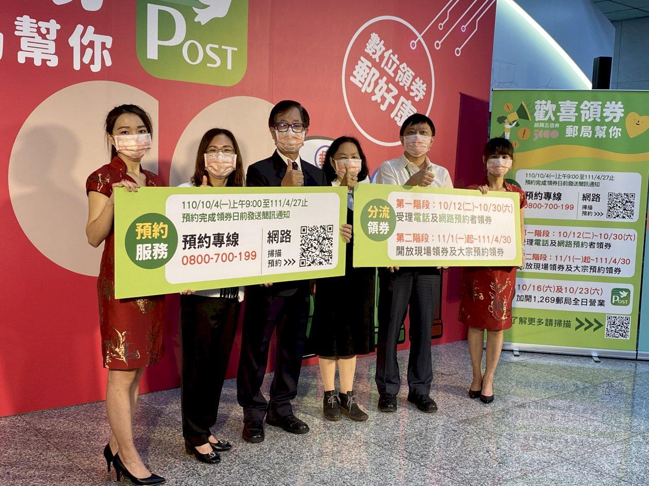 中華郵政公布領取五倍券方式 並加碼推出數位綁定優惠