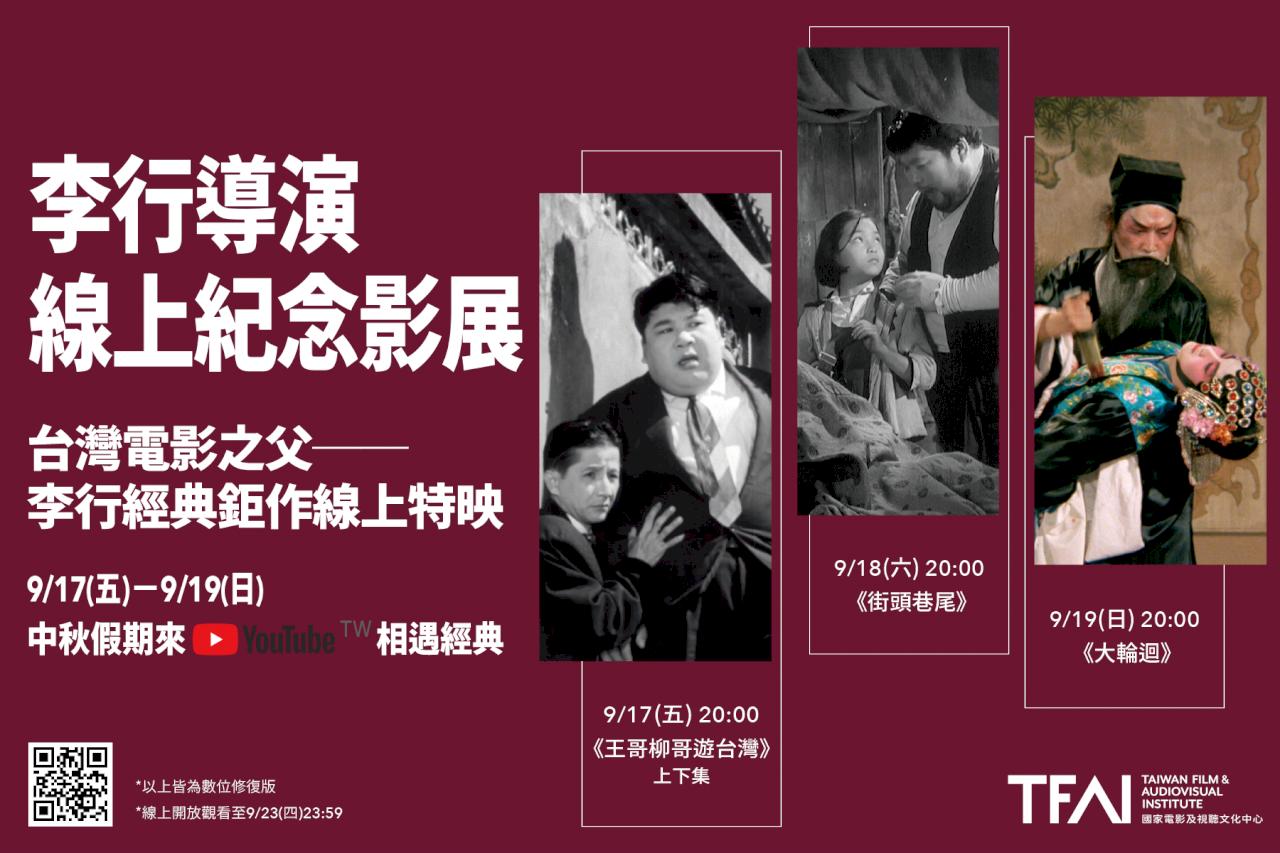 國家影視聽中心「李行線上紀念影展」 中秋假期限時播放