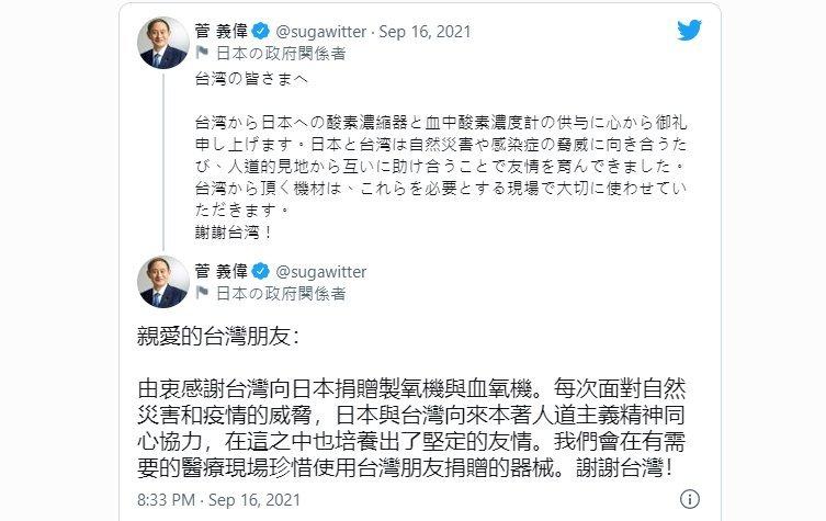 菅義偉推文感謝台灣 民進黨:Taiwan Can Help展現「善的循環」