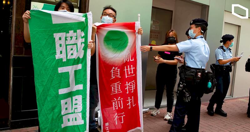 剷除殆盡!香港民主派最大工會將解散 支聯會昨晚刪光社群平台與網站