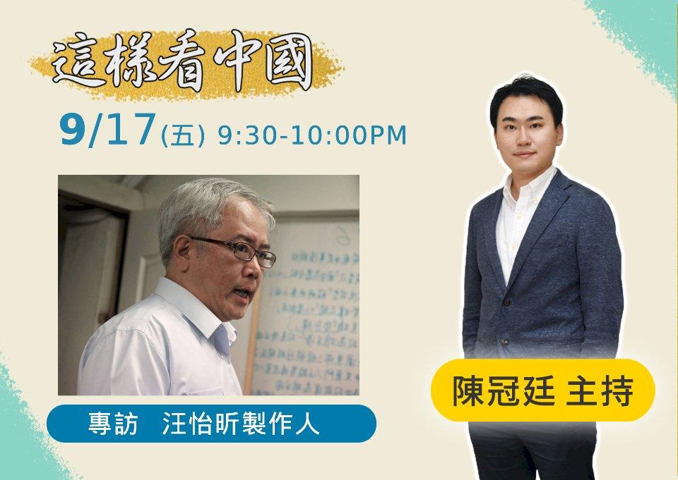 【陳冠廷時間】歷史記憶的影視文化與推廣(上)