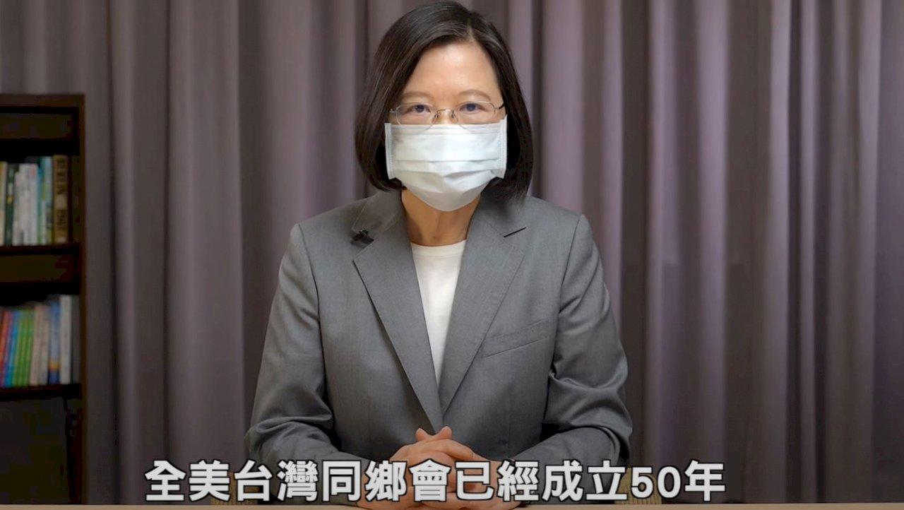 全美台灣同鄉會50週年慶  蔡總統:挺台聲音更多