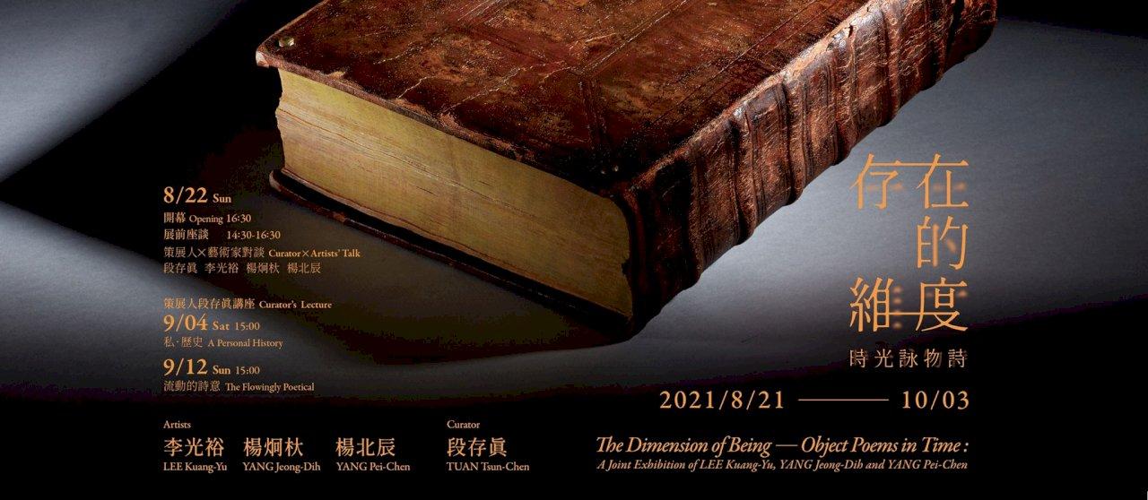 鎏金風華 2 - 聲動美術館