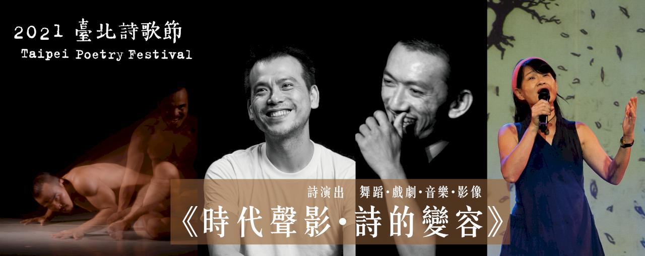 以詩「解封」精神生活  2021台北詩歌節9/25日開跑