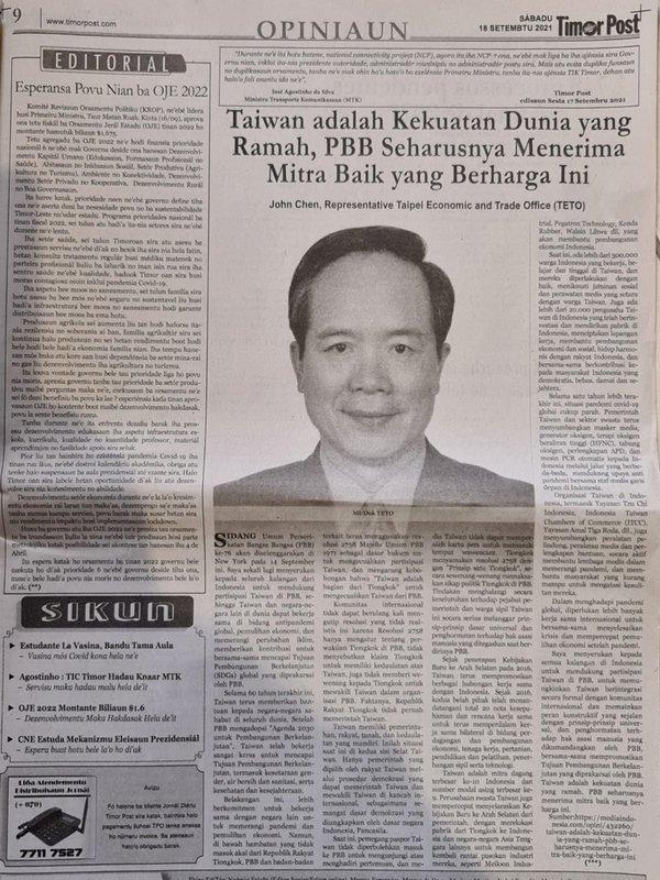 近年首見 東帝汶媒體刊支持台灣入聯專文