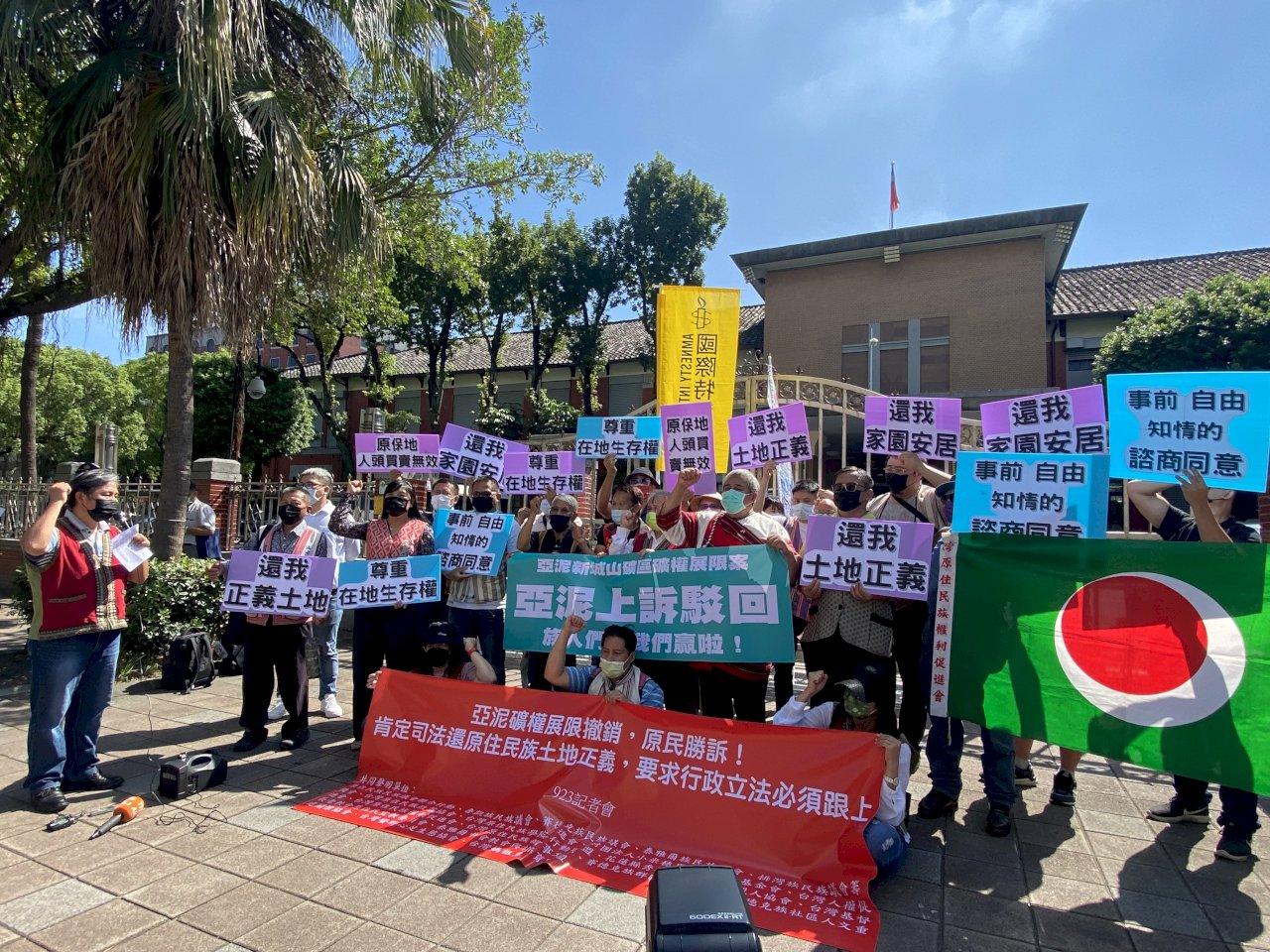 打敗亞泥 原民團體再籲立法保障土地正義