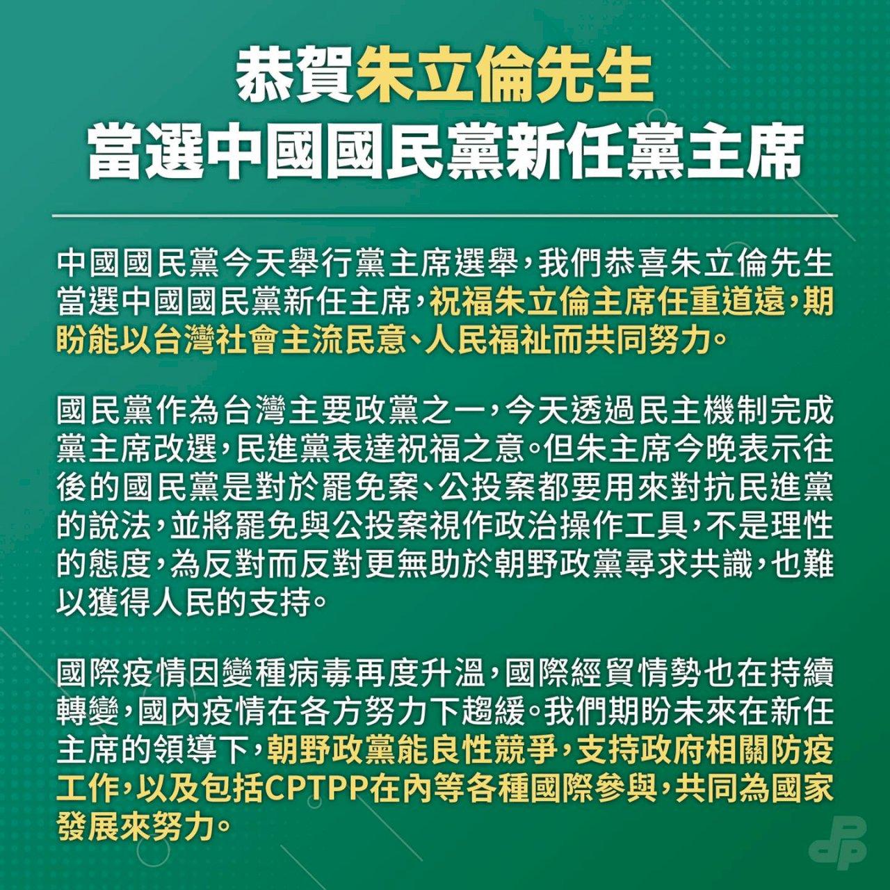 賀朱立倫當選 民進黨:盼支持政府防疫與國際參與