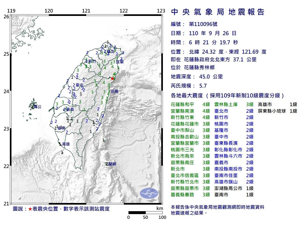 花蓮秀林規模5.7地震 氣象局:未來2天恐有餘震