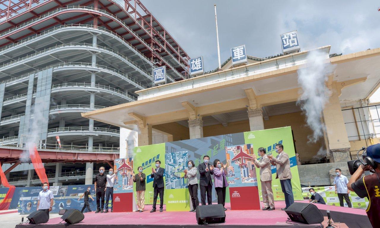 蔡總統親臨高雄驛座落儀式 「建設需要愛城市的人一棒棒拼下去」