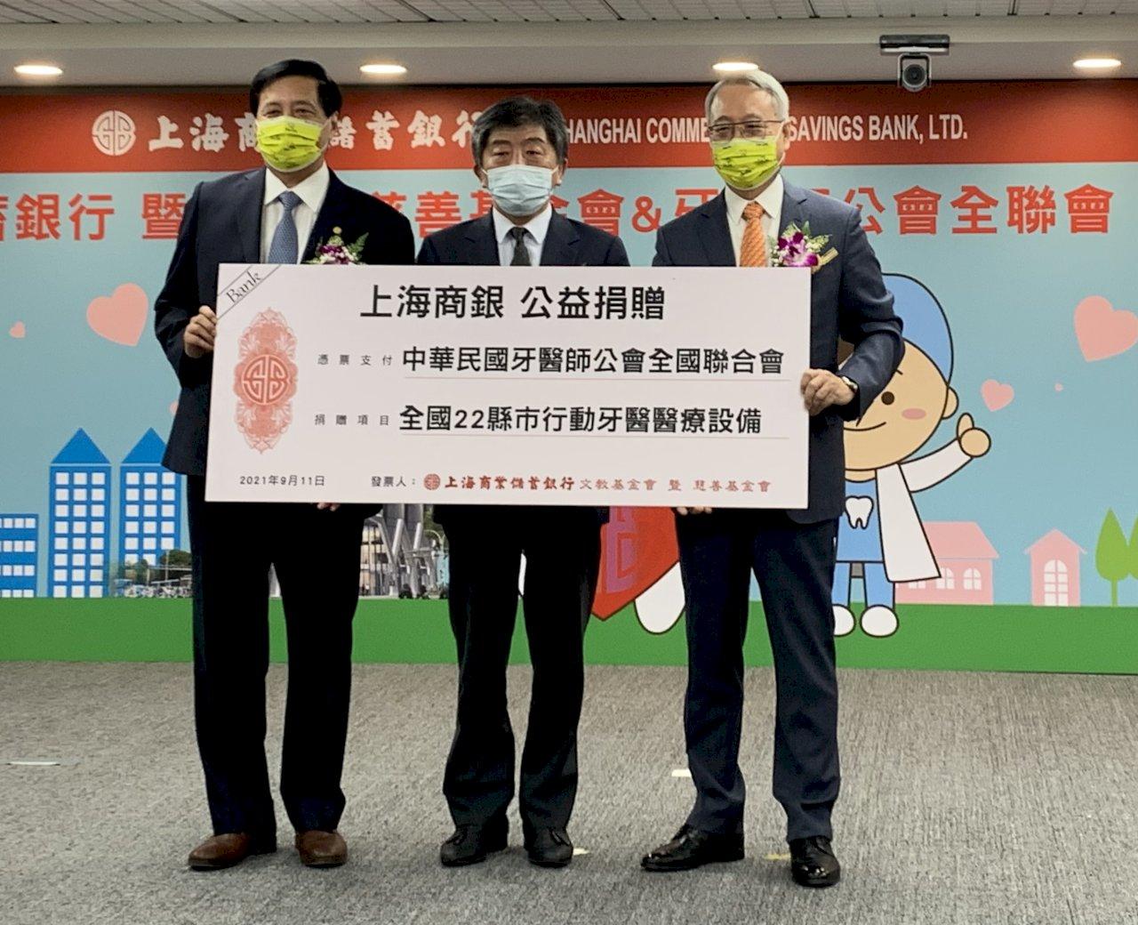 到宅醫療服務 上海商銀全額贊助全台22縣市攜帶式牙醫設備