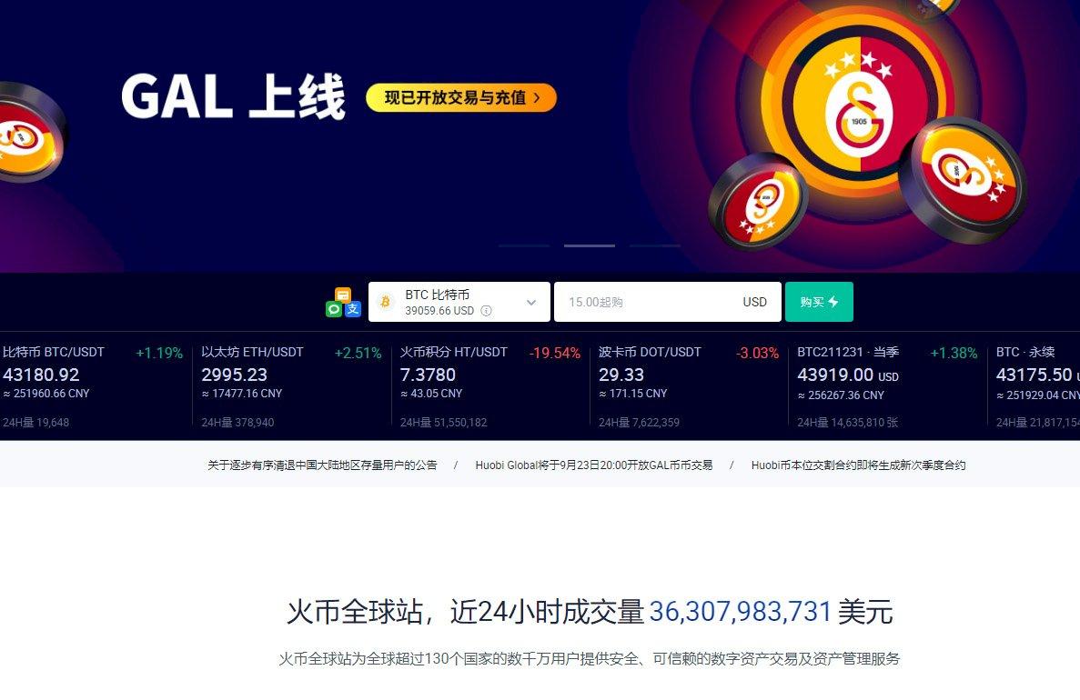中國封殺加密貨幣 火幣:年底前清退中國客戶