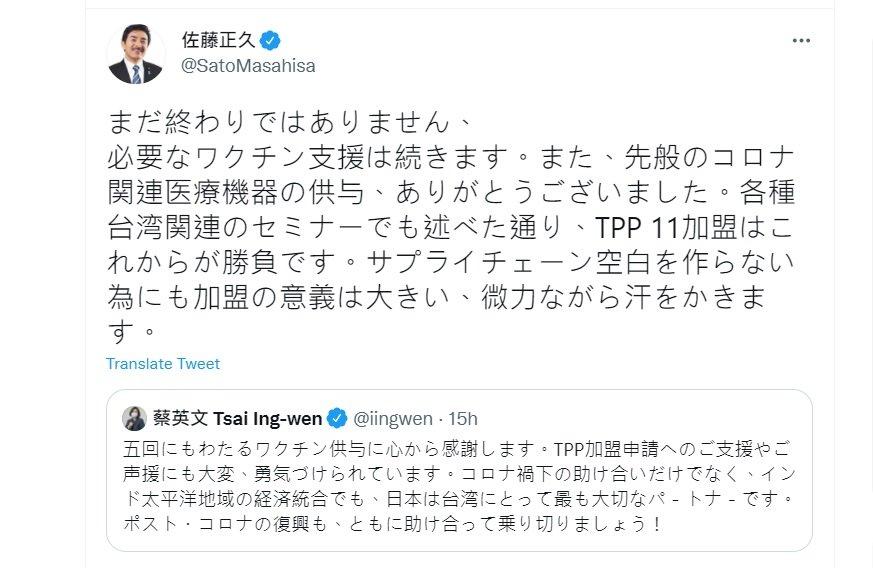 蔡總統推文感謝日本 日參議員:疫苗支援還會持續