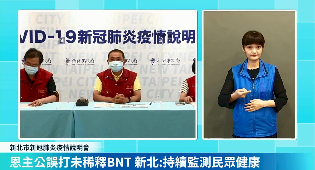 新北恩主公誤打BNT原液 侯友宜責成醫院持續健康監測