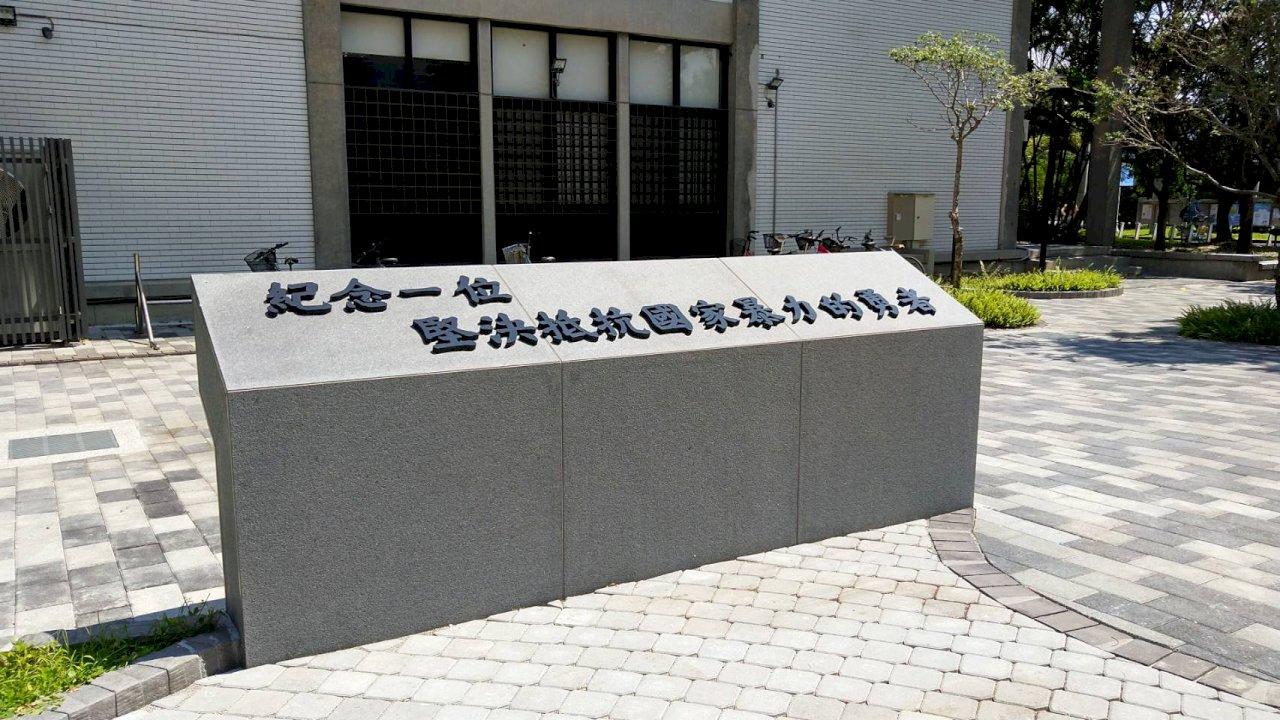 台大陳文成廣場施工 放上「抵抗國家暴力」題字 學生會感欣慰