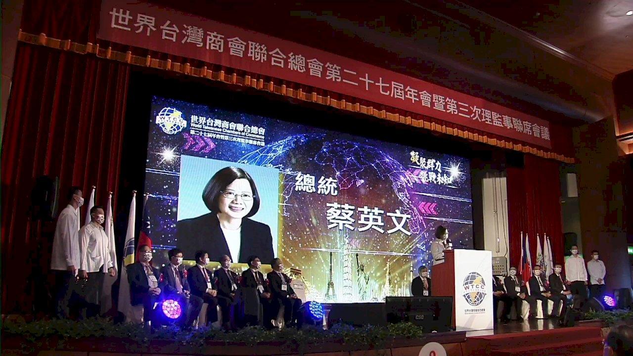 近千家企業逾1.3兆投資台灣 總統呼籲台商回台共襄盛舉