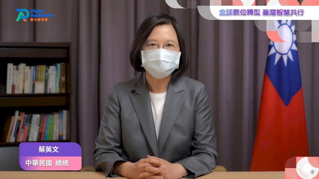 總統:強化台灣整體數位國力 加速邁向智慧國家