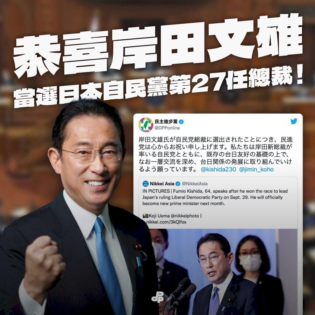 對台友好的自民黨總裁岸田將成為日本首相