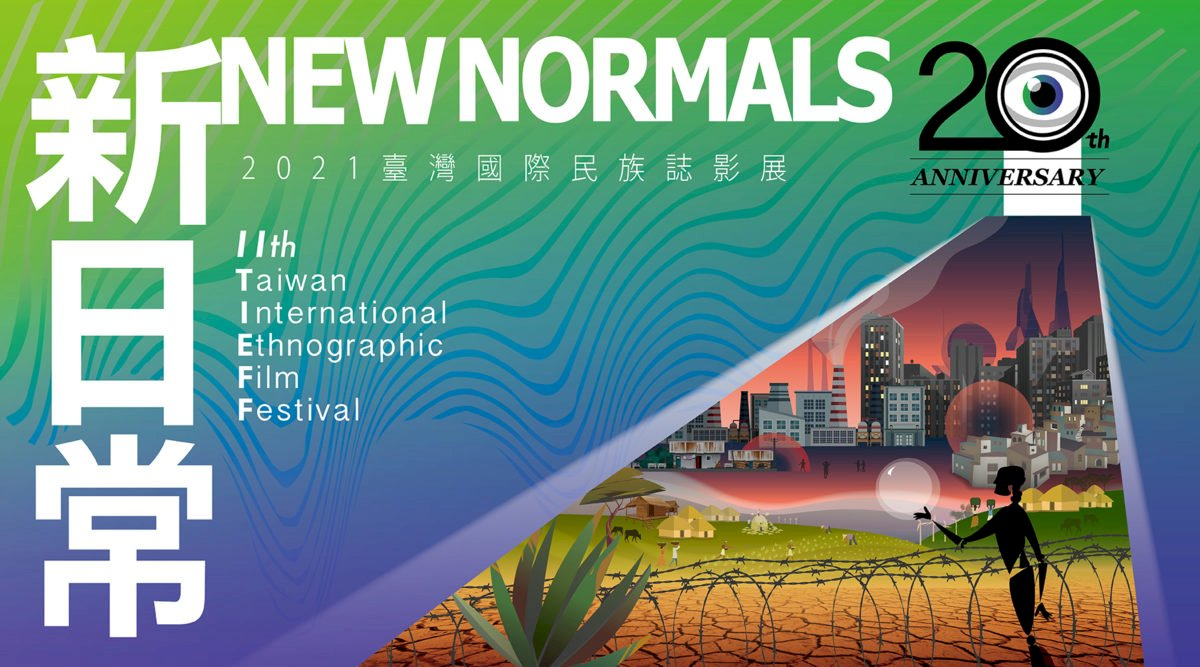 ◎疫情與環境、氣候災難頻仍,為平靜的日常帶來巨變,成為「新日常」!2021台灣國際民族誌影展帶你體驗......