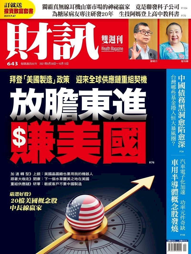 ◎「新東進」起風了!台灣企業放膽投資美國~